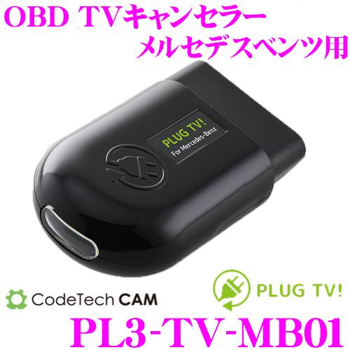 コードテック OBDIIテレビキャンセラー PL3-TV-MB01PLUG TV! メルセデスベンツ Cクラス/Eクラス/Sクラス 等用 差し込むだけで走行中にTV/DVDが見られる!