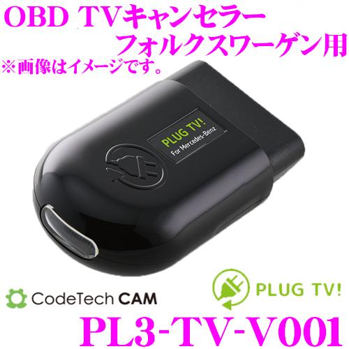 コードテック OBDIIテレビキャンセラー PL3-TV-V001PLUG TV! フォルクスワーゲン ゴルフ7.5/ゴルフ7等用 差し込むだけで走行中にTV/DVDが見られる!
