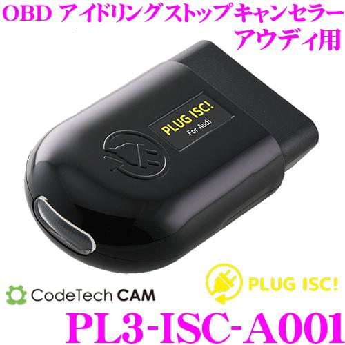 コードテック OBDIIアイドリングストップキャンセラー PL3-ISC-A001 PLUG ISC! アウディ A3 / A4 / A5 / A6 / A7 / A8等用 差し込むだけでアイドリングストップをキャンセル!