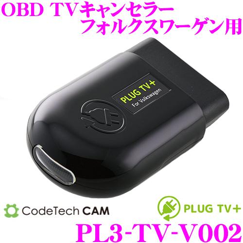 コードテック OBDIIテレビキャンセラー PL3-TV-V002 PLUG TV! フォルクスワーゲン ゴルフ7等用 差し込むだけで走行中にTV/DVDが見られる!