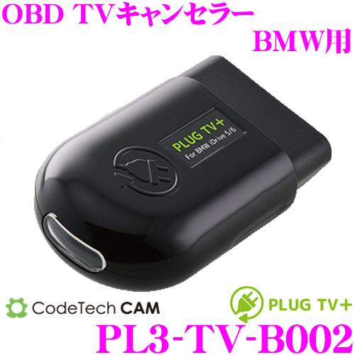 コードテック OBDIIテレビキャンセラー PL3-TV-B002PLUG TV! BMW Fシリーズ/Gシリーズ/iシリーズ用差し込むだけで走行中にTV/DVDが見られる!