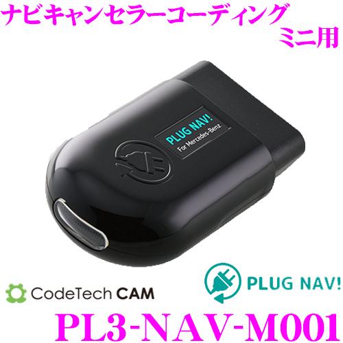 コードテック OBDIIナビキャンセラー PL3-NAV-M001 PLUG NAV! ミニ F54/F55/F56/F57/F60用 差し込むだけで走行中のナビ操作が可能に!