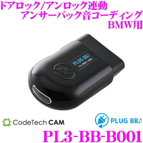 コードテック OBDII アンサーバック音コーディング PL3-BB-B001PLUG BB! BMW Fシリーズ/iシリーズ/MINI Fシリーズ用 差し込むだけでドアロック/アンロックを音で確認!