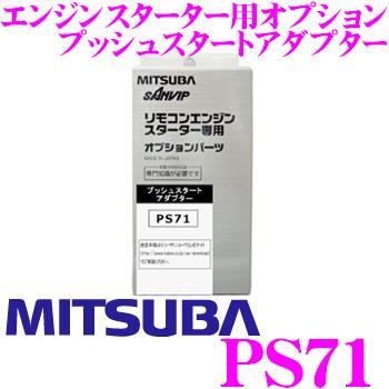 MITSUBA ミツバサンコーワ PS71エンジンスターター用オプションプッシュスタートアダプター