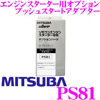 MITSUBA ミツバサンコーワ PS81 エンジンスターター用オプション プッシュスタートアダプター