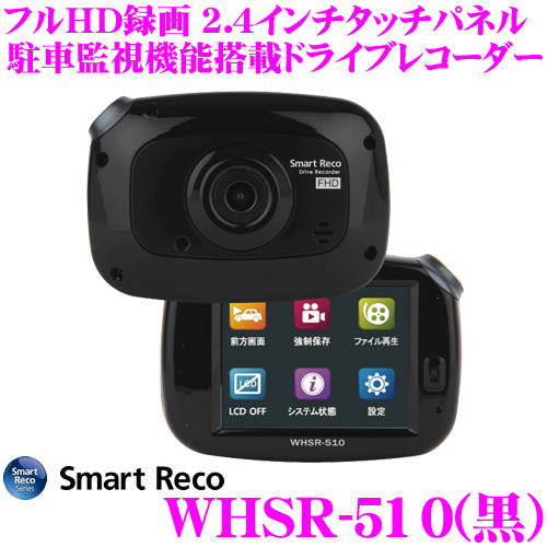 TCL スマートレコ ドライブレコーダー WHSR-510 ブラック前後2カメラ Full HD録画 ナイトビジョン 駐車監視2.4インチタッチパネル液晶搭載ドラレコ