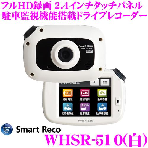 TCL スマートレコ ドライブレコーダー WHSR-510 ホワイト前後2カメラ Full HD録画 ナイトビジョン 駐車監視2.4インチタッチパネル液晶搭載ドラレコ