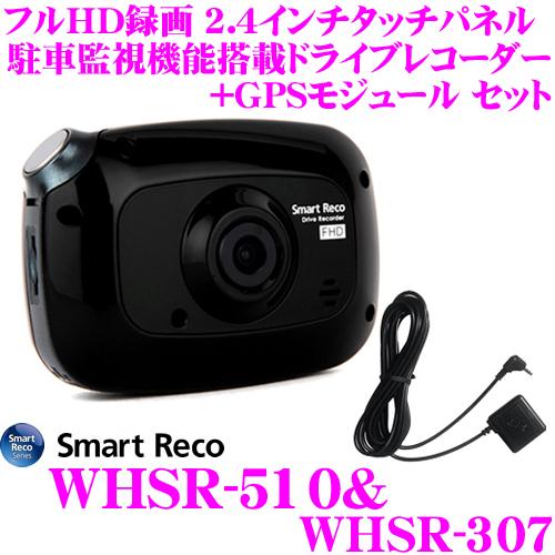 TCL スマートレコ ドライブレコーダー WHSR-510 + WHSR-307 ドラレコ(ブラック) + GPSモジュールセット 前後2カメラ Full HD録画 ナイトビジョン 駐車監視 2.4インチタッチパネル液晶搭載 時刻/速度情報付き運行記録を保存