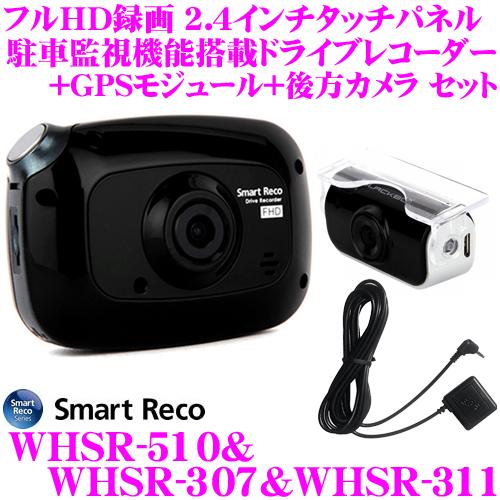 TCL スマートレコ ドライブレコーダー WHSR-510 + WHSR-307 + WHSR-311 ドラレコ(ブラック) + GPSモジュール + バックカメラセット 前後2カメラ Full HD録画 ナイトビジョン 駐車監視 2.4インチタッチパネル液晶搭載 時刻/速度情報付き運行記録を保存