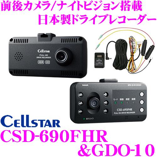 セルスター ドライブレコーダー CSD-690FHR+GDO-10セット 前方後方2カメラ 高画質200万画素 HDR FullHD録画 ナイトビジョン 安全運転支援機能 駐車監視機能対応 レーダー探知機相互通信 日本製国内生産3年保証付き