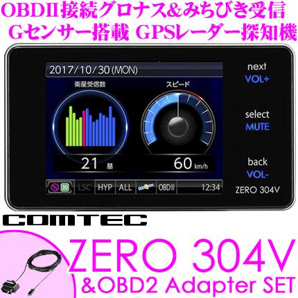 コムテック GPSレーダー探知機 ZERO304V&OBD2-R3OBDII接続コードセット最新データ更新無料2.4インチ液晶 Gセンサー みちびき&グロナス受信搭載 ハイブリッド車対応