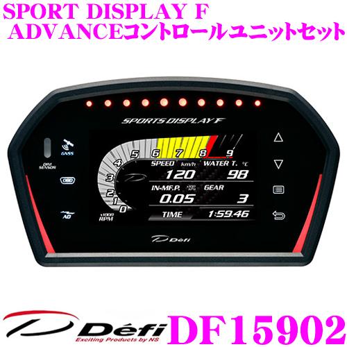 Defi デフィ 日本精機 DF15902 SPORT DISPLAY F(スポーツディスプレイエフ) アドバンスコントロールユニットセット