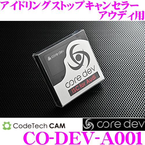 CODE TECH コードテック CO-DEV-A001 core dev アイドリングストップキャンセラー アウディ A4/S4/S5/Q5/SQ5/Q7等用