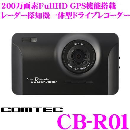 ドライブレコーダー×レーダー探知機一体型 コムテック CB-R01 GPS搭載 高画質200万画素フルHD常時録画 HDR/WDR Gセンサー搭載 LED信号機対応 ノイズ対策済