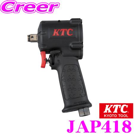 KTC 京都機械工具 JAP41812.7sq.インパクトレンチ(フラットノーズタイプ)【環境に配慮した、低騒音、エア低消費タイプ!】JAP417 後継品