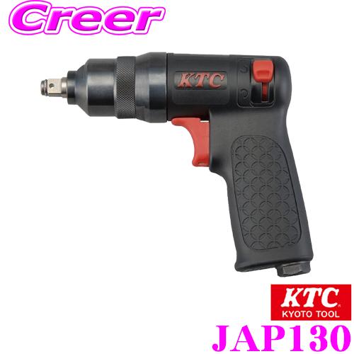 KTC 京都機械工具 JAP130 エアツール 9.5sq.インパクトレンチ