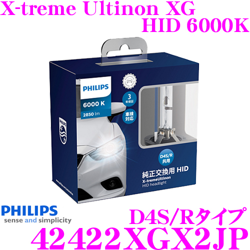 PHILIPS フィリップス 42422XGX2JP 純正交換HIDバルブ X-treme Ultinon XG HID 6000K 2850lm D4S/D4R共用ヘッドライト