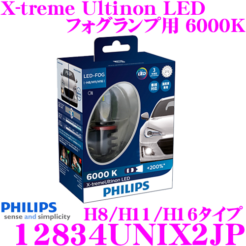 PHILIPS フィリップス 12834UNIX2JP X-treme Ultinon LED フォグランプ 6000K 2400lm H8/H11/H16