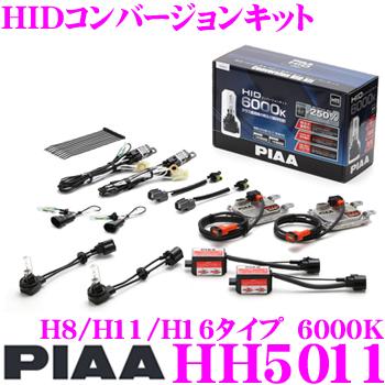 PIAA ピア HH5011 HIDコンバージョンキット H8 / H11 / H16タイプ 6000K