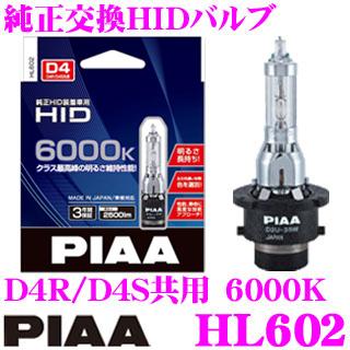 PIAA ピア HL602 ヘッドライト用純正交換HIDバルブ D4R/D4S ピュアホワイト6000K