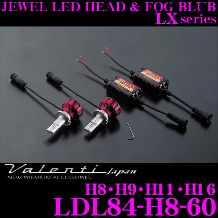 Valenti ヴァレンティ LDL84-H8-60ジュエルLEDヘッド&フォグバルブ LXH8/H9/H11/H16タイプ 6000K 5700lm