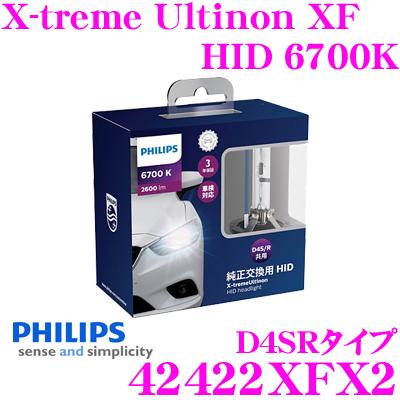 PHILIPS フィリップス D4SR-42422XFX2 純正交換HIDバルブ X-treme Ultinon XF HID 6700K 2600lm D4S/D4R用ヘッドライト