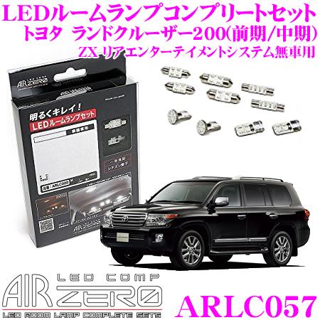 AIRZERO LEDルームランプ AIRZERO トヨタ LED COMP ARLC057 トヨタ ランドクルーザー200(前期/中期) ZX ZX リアエンターテイメントシステム無車用コンプリートセット【安心のシチズン製LED素子を採用】, タカセチョウ:cc0d7423 --- renaissancehomeswa.com