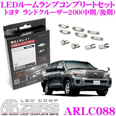 AIRZERO LEDルームランプ LED COMP ARLC088トヨタ ランドクルーザー200(中期/後期) GX用コンプリートセット