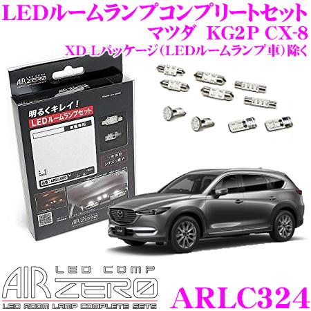 AIRZERO LEDルームランプ LED COMP ARLC324 マツダ KG系 CX-8(XD,XD,プロアクティブ)用コンプリートセット