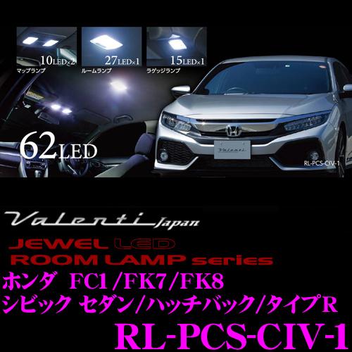 Valenti ヴァレンティ RL-PCS-CIV-1ホンダ FC1/FK7/FK8 シビック セダン/ハッチバック/タイプR 全グレード対応ジュエルLEDルームランプセット