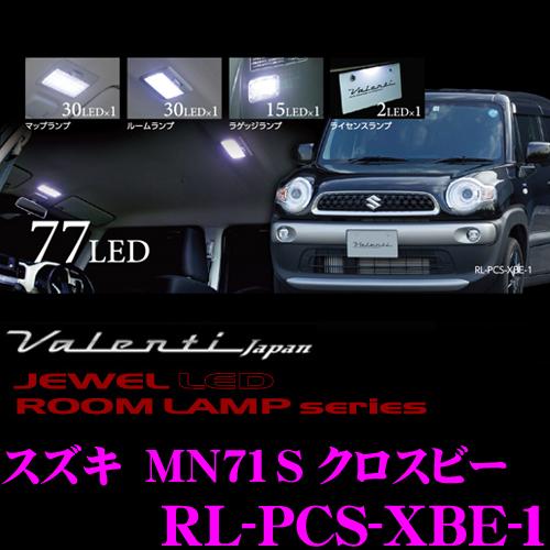 Valenti ヴァレンティ RL-PCS-XBE-1スズキ MN71S XBEE(クロスビー) 全グレード対応用ジュエルLEDルームランプセット
