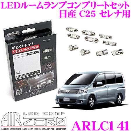 AIRZERO LEDルームランプ LED COMP ARLC141日産 C25 セレナ用 コンプリートセット