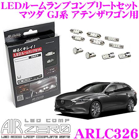 AIRZERO LEDルームランプ LED COMP ARLC326マツダ GJ系 アテンザワゴン 白熱球ルームランプ車用コンプリートセット