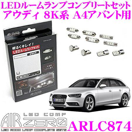 AIRZERO 8K系 LEDルームランプ ARLC874 LED COMP ARLC874 A5 アウディ 8K系 A4アバント/8T系 A5 スポーツバック用 コンプリートセット 耐久性・信頼性に優れたシチズン製LED素子を採用, SPOPIA NET SHOP:d2bf0502 --- renaissancehomeswa.com