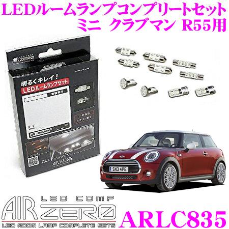 AIRZERO LEDルームランプ LED COMP ARLC835MINI ミニクラブマン R55 後期用コンプリートセット