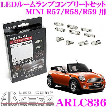 AIRZERO LEDルームランプ LED COMP ARLC836 MINI ミニ コンバーチブル R57 / クーペ R58 / ロードスター R59用 コンプリートセット 耐久性・信頼性に優れたシチズン製LED素子を採用