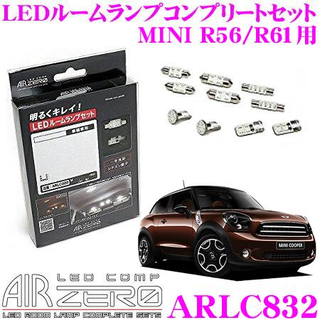 AIRZERO LEDルームランプ LED COMP ARLC832MINI ミニ R56 前期/ ミニペースマン R61用コンプリートセット