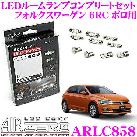 AIRZERO LEDルームランプ LED COMP ARLC858 フォルクスワーゲン 6RC系 ポロ用 コンプリートセット