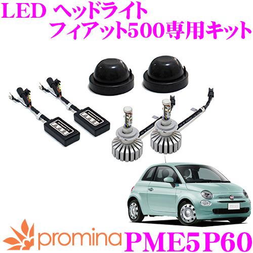 promina プロミナ PME5P60 LEDヘッドライトキット 2LED 6000K 5800lmフィアット500専用キット 31212/31209 プロジェクター式ハロゲンヘッドライト車用