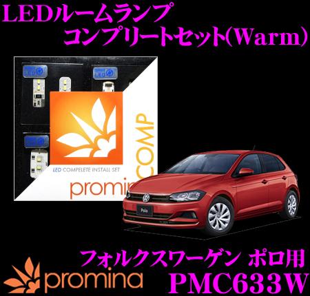 promina COMP LEDルームランプ PMC633Wフォルクスワーゲン AWCHZ ポロ用 コンプリートセットプロミナコンプ Warm(暖色系)