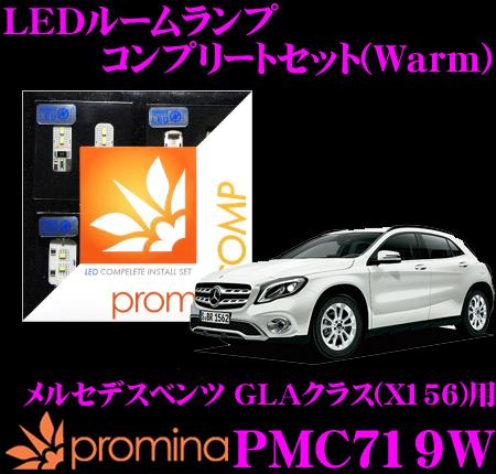 promina COMP LEDルームランプ PMC719W メルセデスベンツ GLAクラス(X156) (サンルーフ無車)用コンプリートセット プロミナコンプ Warm(暖色系)