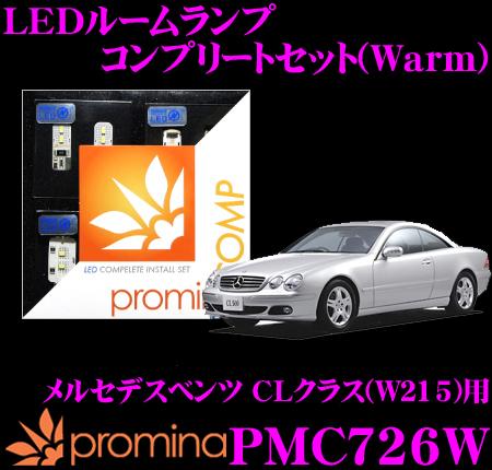 promina COMP LEDルームランプ PMC726W メルセデスベンツ CLクラス(W215)用 コンプリートセット プロミナコンプ Warm(暖色系)