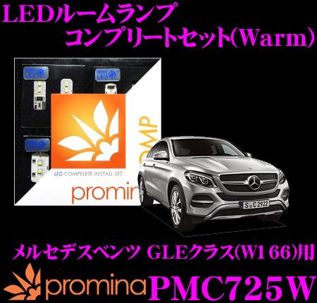 promina COMP LEDルームランプ PMC725W メルセデスベンツ GLEクラス(W166) (クーペ サンルーフ付車)用コンプリートセット プロミナコンプ Warm(暖色系)