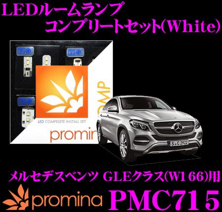 promina COMP LEDルームランプ PMC715 メルセデスベンツ GLEクラス(W166) (クーペ サンルーフ付車)用コンプリートセット プロミナコンプ ホワイト