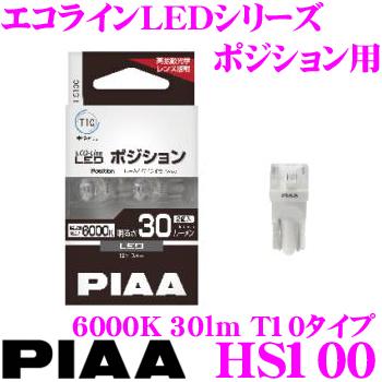 9 20はP2倍 PIAA ピア エコラインLEDシリーズ HS100 6000K ポジション用 2個入り 宅配便送料無料 30lm LEDバルブ T10タイプ オンラインショッピング