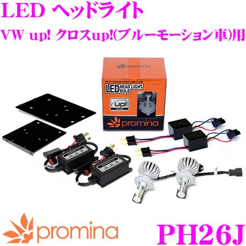 promina プロミナ PH26J LEDヘッドライトキット LED 6000K 4600lm フォルクスワーゲン up! クロスup!(ブルーモーション車)専用キット