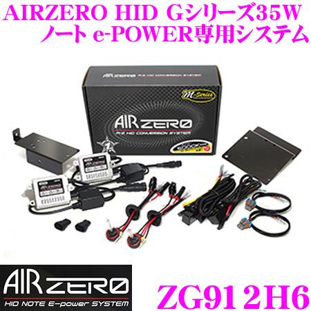 SeabassLink シーバスリンク AIRZERO HIDGシリーズ 35W ZG912H6日産 HE12 ノート e-POWER専用システムハロゲンヘッドライトをHIDにアップグレード可能!!