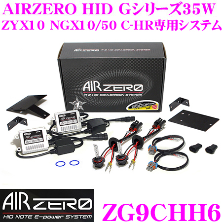 SeabassLink シーバスリンク AIRZERO HID Gシリーズ 35W ZG9CHH6 トヨタ ZYX10 NGX10 NGX50 C-HR専用システム ハロゲンヘッドライトをHIDにアップグレード可能!!