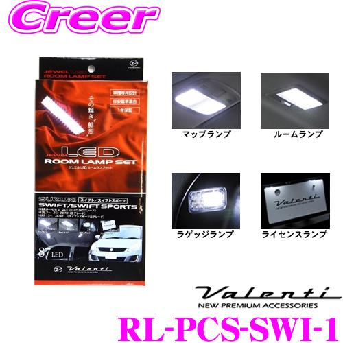 Valenti ヴァレンティ RL-PCS-SWI-1スズキ ZC72 ZD72 スイフト/ZC32 スイフトスポーツ用ジュエルLEDルームランプセット