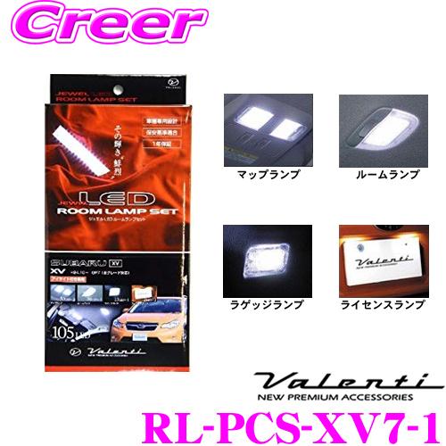 Valenti ヴァレンティ RL-PCS-XV7-1 スバル GP7 XV(アイサイト付車)用 ジュエルLEDルームランプセット